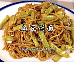扁豆焖面,在北京,家家都会做的一道传统主食!的做法
