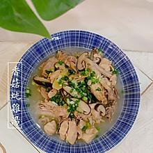 0⃣️基础简单会做营养丰富|香菇炖鸡汤