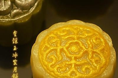金镶玉冰皮月饼