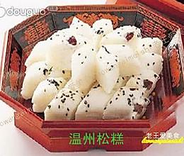 香糯松软·温州松糕的做法