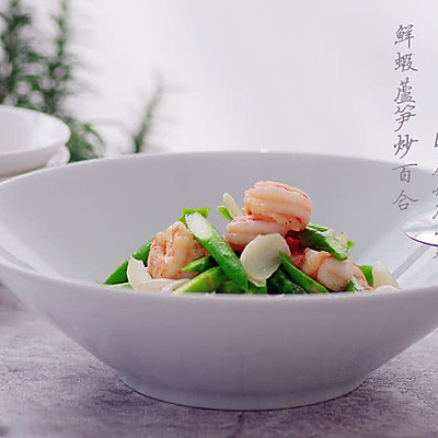清清小炒,夏日為伴——鮮蝦蘆筍炒百合