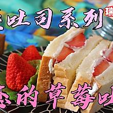 #美食视频挑战赛#草莓奶油吐司