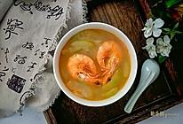 #带着美食去踏青#美容养颜鲜虾冬瓜汤的做法