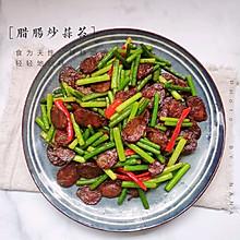 家常菜,腊肠炒蒜苔