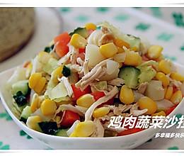 【多妈爱下厨】鸡肉蔬菜沙拉的做法