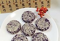 养生紫薯饼的做法