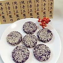 养生紫薯饼