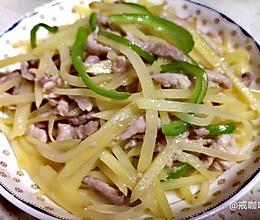 土豆丝炒肉丝的做法