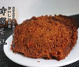 蜂窝蛋糕的做法