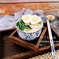 【鸡汁龙须面#雀巢营养早餐#】的做法图解7
