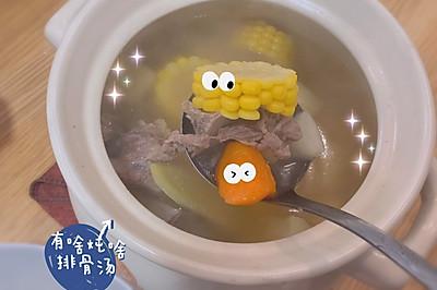 有啥炖啥排骨汤