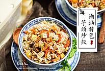 简单又营养的潮汕芋头炒饭#营养小食光#的做法