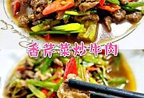 香芹菜炒牛肉的做法
