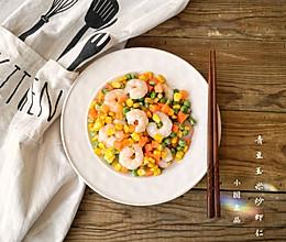 青豆玉米炒虾仁#精品菜谱挑战赛#的做法