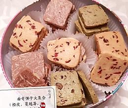 手工饼干礼盒(橙皮,蔓越莓,抹茶蜜豆,巧克力杏仁曲奇大集合)的做法