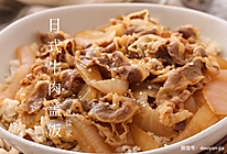 日式牛肉盖饭的做法