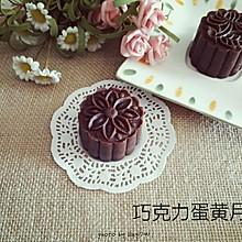 巧克力蛋黄月饼