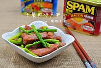 午餐肉炒芦笋的做法