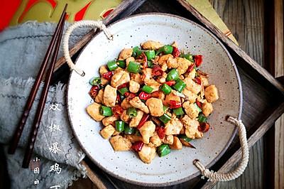 双椒爆鸡丁#钟于经典传统味#