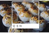 蛋黄酥-传统小吃(红豆馅)的做法