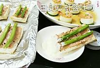 虾蓉吐司的做法