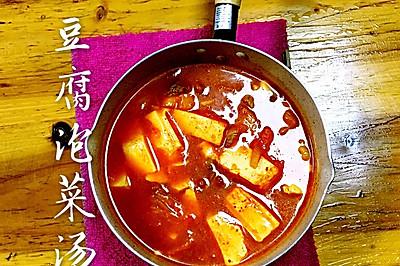 韩式豆腐泡菜汤