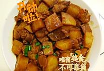 五花肉焖土豆的做法