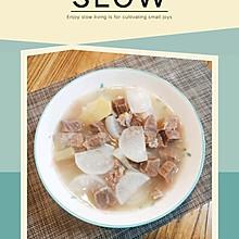 清炖牛肉白萝卜汤