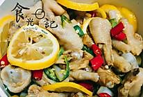网红柠檬鸡爪,0厨艺做健康美味小零食的做法