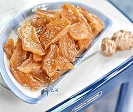 昏车必备果脯-蜜渍姜片的做法