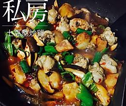 土豆熬炒鸡的做法