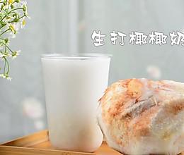 生打椰椰的做法,广州誉世晨饮品培训教程的做法
