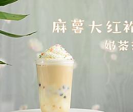 麻薯大红袍奶茶热饮做法,广州誉世晨饮品培训教程的做法