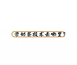 炫彩椰奶的做法,广州誉世晨奶茶培训教程的做法