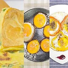 鸡蛋5种新吃法 | 魔力美食