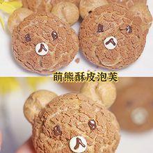 """#2021亲子烘焙组——""""焙""""感幸福#超萌小熊酥皮泡芙"""