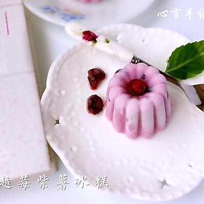 蔓越莓紫薯冰糕