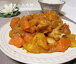 红咖喱土豆鸡腿的做法