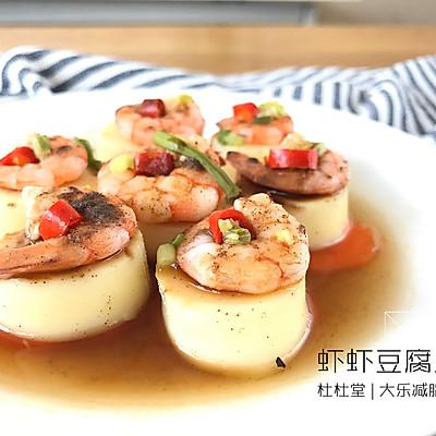 鲜虾日本豆腐