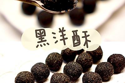 黑洋酥@米博烹饪机