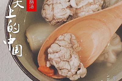 天麻猪脑汤