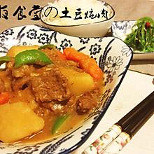 深夜食堂之土豆炖肉
