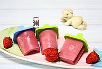好吃又好做的草莓冰棒冰棍~澜配方的做法