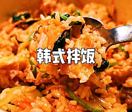好吃到舔盘子的韩式拌饭的做法