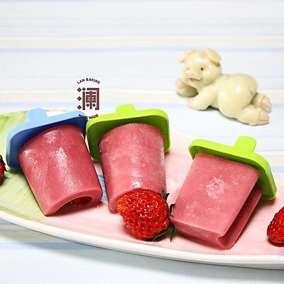 好吃又好做的草莓冰棒冰棍~澜配方
