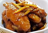 可乐姜焖鸡翅的做法