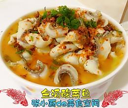 金汤酸菜鱼的做法