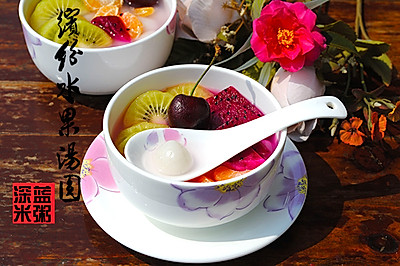 水果汤圆——清新水果味