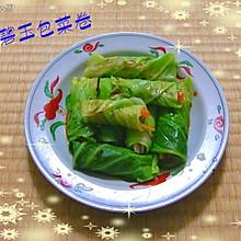 碧玉包菜卷