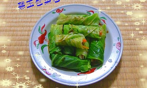 碧玉包菜卷的做法
